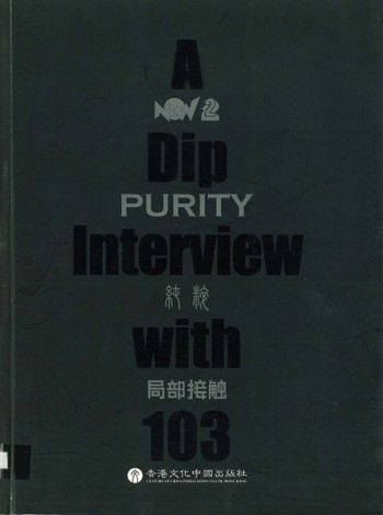 Purity: A Dip Interview with 103