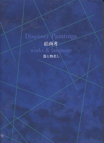 Mito Annual '95: Discover Paintings: Works & Language
