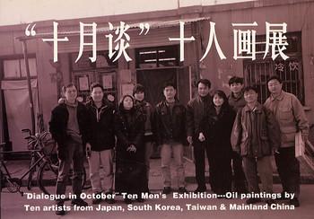"""""""Dialogue in October"""" Ten Men's Exhibition"""