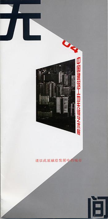 (2004 Construction Site Art Exhibition)