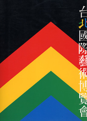 Taipei Art Fair 1996 International