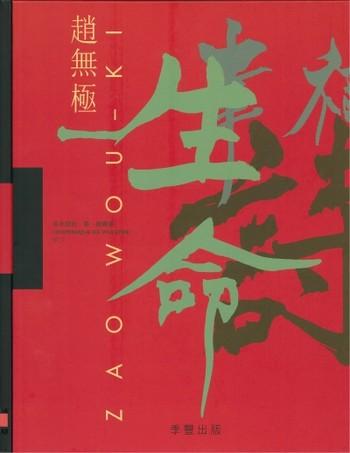 Zao Wou-Ki (Traditional Chinese Version)
