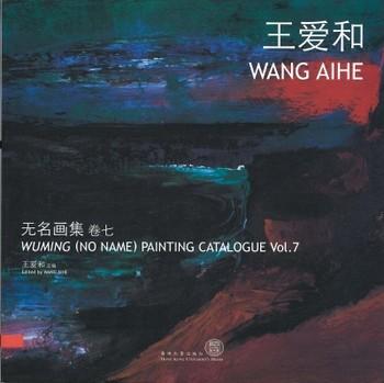 Wuming (No Name) Painting Catalogue Vol. 7: Wang Aihe