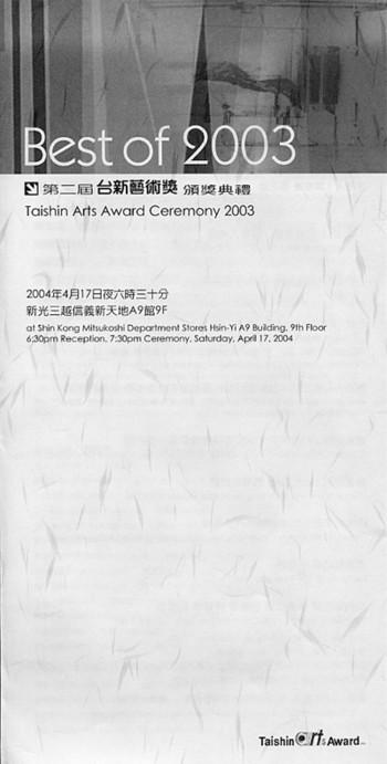 Best of 2003 - Taishin Arts Award Ceremony 2003