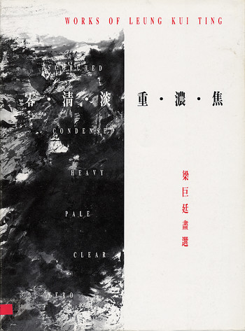 Works of Leung Kui Ting