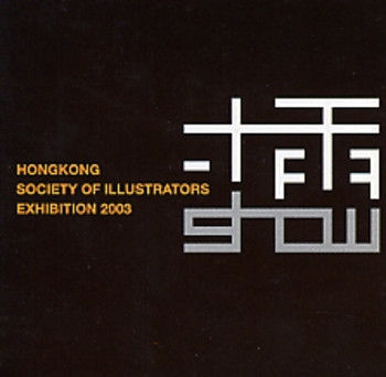 Hong Kong Society of Illustrators Exhibition 2003: Illustrate-Show
