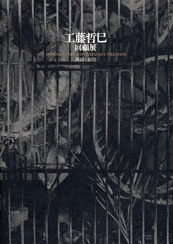 Tetsumi Kudo - Contestation/Creation