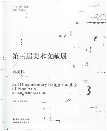 3rd Documentary Exhibition of Fine Arts: Re-modernization