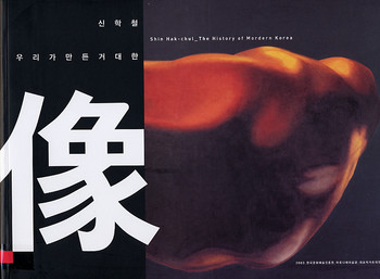 Shin Hak-Chul_The History of Modern Korea