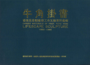 Career materials of Prof. Yuyu Yang: Lifescape sculpture 1952-1988