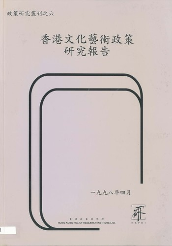 (Research Report: Hong Kong Art and Cultural Policy)