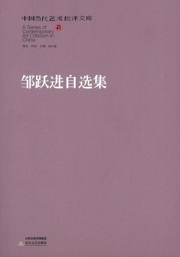 (Selected Essays by Zou Yuejin)