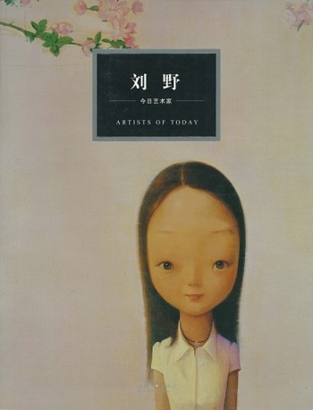 Artists of Today: Liu Ye