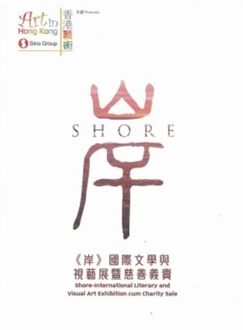 Shore: International Literary and Visual Art Exhibition Cum Charity Sale