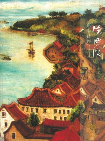 20th Anniversary Liang Gallery: The Origin of Taiwan Art