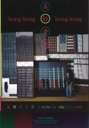 Hong Kong Hong Kong: Works by Chu Hing Wah