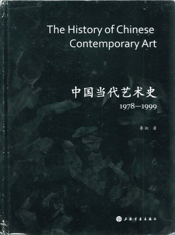 (Chinese Contemporary Art History 1978-1999)