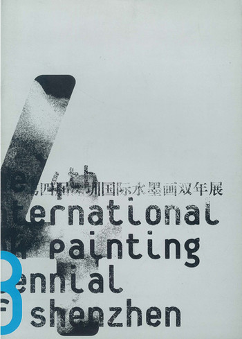 The 4th International Ink Painting Biennial of Shenzhen (A Short Guide)