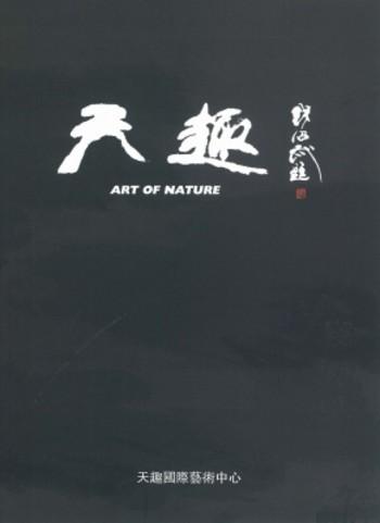 Art of Nature III