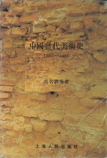 (A History of Contemporary Chinese Art 1985-1986)