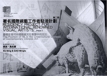 Residency Project for International Renowned Visual Artists -- Phase II - Xu Bing & Gao Minglu - Art