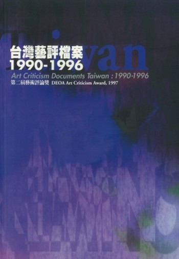 Art Criticism Documents Taiwan: 1990-1996 (DEOA Art Criticism Award, 1997)