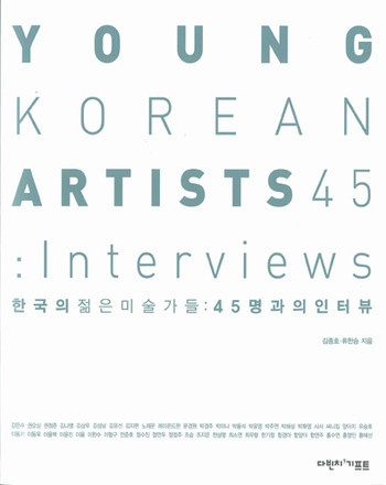 Young Korean Artists 45: Interviews