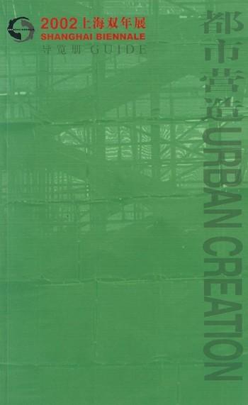 Shanghai Biennale 2002: Urban Creation (Guide)