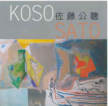 Koso Sato