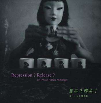 Repression? Release? YiYi Wan's Pinhole Photography