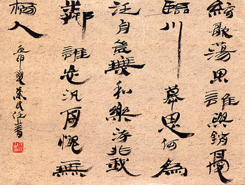 (Yip Manyum Calligraphy and Seal Exhibition)