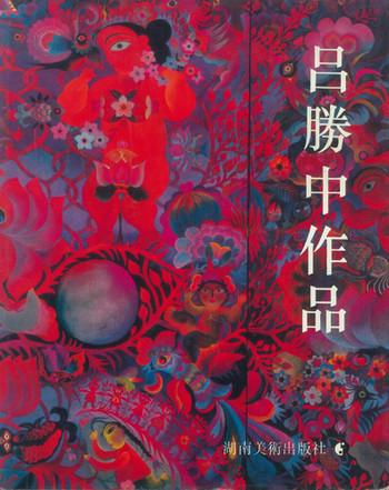 The works of Lu Sheng Zhong