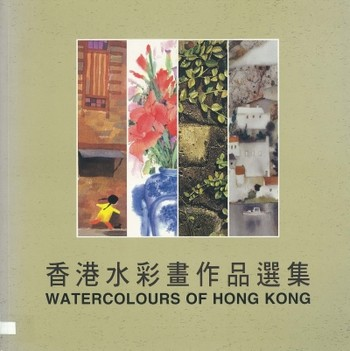 Watercolours of Hong Kong