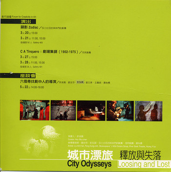 City Odysseys: Loosing and Lost