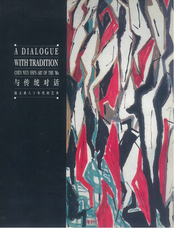 A Dialogue With Tradition: Chen Wen Hsi's