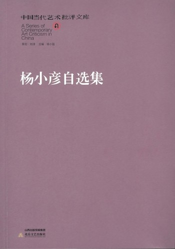 (Selected Essays by Yang Xiaoyan)