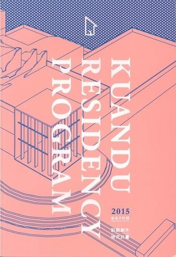 Kuandu Residency Program 2015