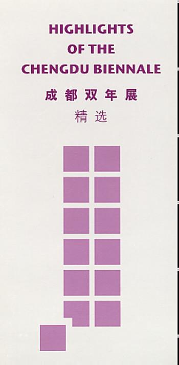 Highlights of the Chengdu Biennale