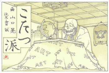 Kotatsu-Ha
