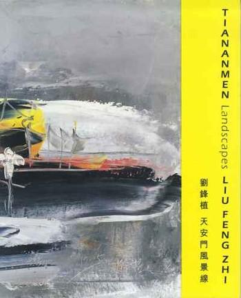Liu Fengzhi: Tiananmen Landscapes