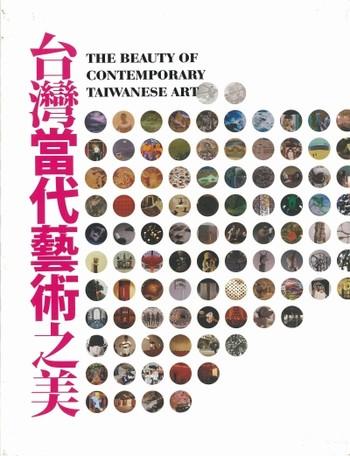 The Beauty of Contemporary Taiwanese Art