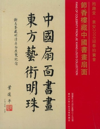 Baoqu Tang & Jing'An Auction
