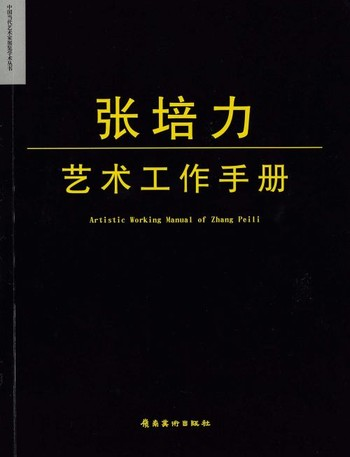 Artistic Working Manual of Zhang Peili