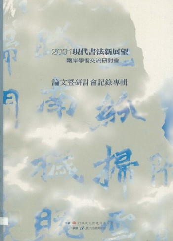 (Prospect of modern calligraphy 2001: The exchange between China and Taiwan—Papers presented at and