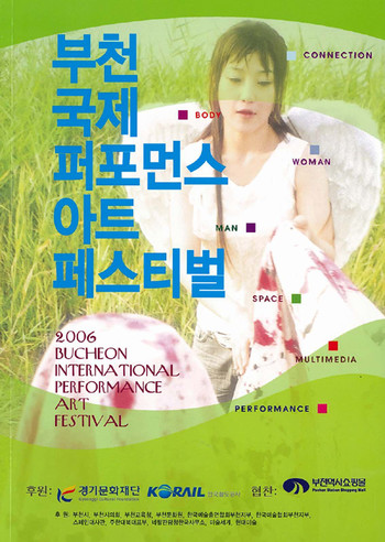 2006 Bucheon International Performance Art Festival (BIPAF)