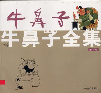Niu Bi Zi Quan Ji - Volume 1