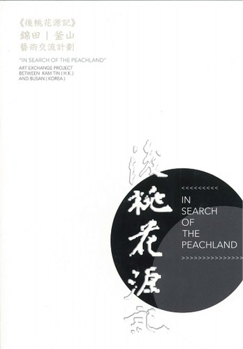 In Search of The Peachland