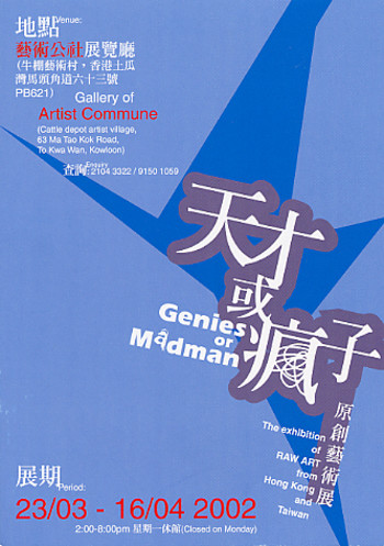 Genies or Madman - The Exhibition of RAW ART from Hong Kong and Taiwan