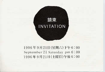 Visionarhythm - Exhibition For Contemporary Chinese Art