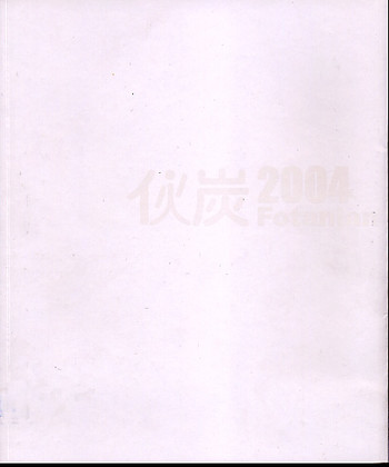Fotanian 2004: Open Studio
